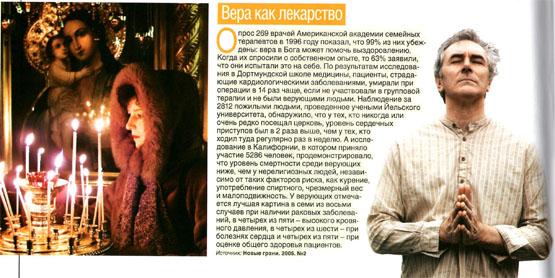 (фото и материалы из ежемесячного делового журнала РБК)