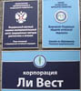 http://www.li-west.ru/